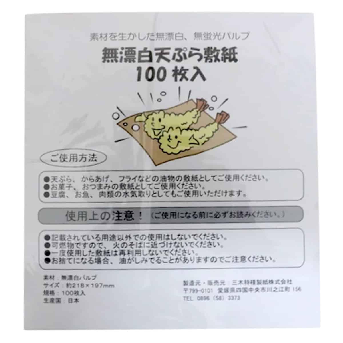 Giấy thấm dầu Nhật Bản THP xấp 100 tờ